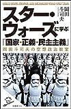 スター・ウォーズに学ぶ「国家・正義・民主主義」 岡田斗司夫の空想政治教室 (SB新書) 画像