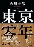 東京零年 (集英社文芸単行本)