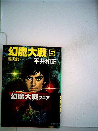 幻魔大戦 5 (角川文庫 緑 383-19)の詳細を見る