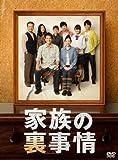 家族の裏事情 DVD-BOX[DVD]