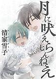 月に吠えらんねえ(7) (アフタヌーンKC)