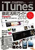 iTunes徹底活用ガイド2013 (三才ムックvol.556)