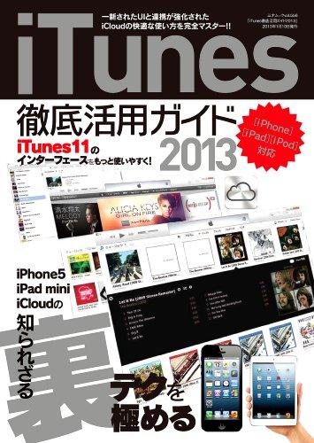 iTunes徹底活用ガイド2013 (三才ムックvol.556)の詳細を見る