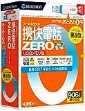 ソースネクスト 携快電話ZERO USBメモリ版