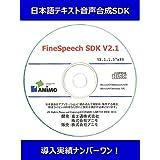 FineSpeech V2.1 Windows版 SDK