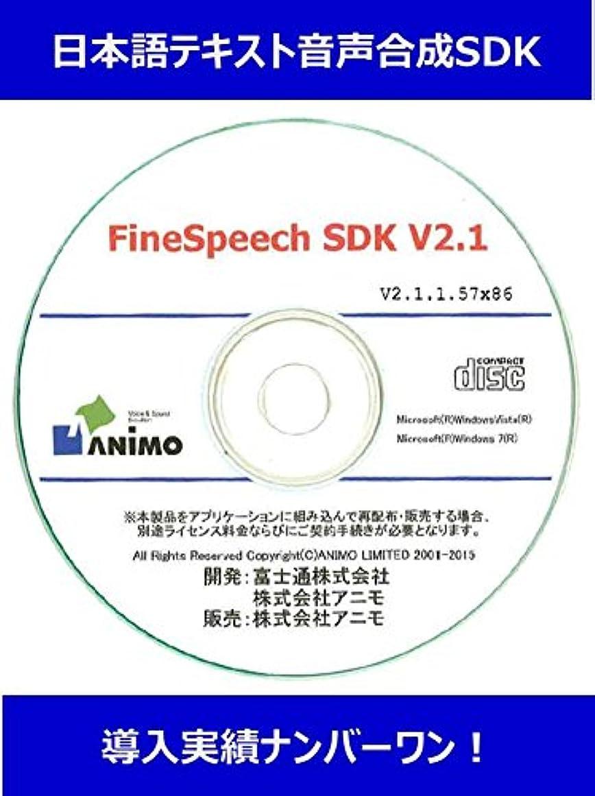 迅速割合信じるFineSpeech V2.1 Windows版 SDK