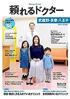 頼れるドクター 武蔵野・多摩・八王子 vol.4 2018-2019版 ([テキスト])