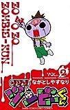 ゾゾゾ ゾンビ-くん (2) (てんとう虫コロコロコミックス)