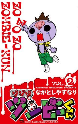 ゾゾゾ ゾンビ-くん (2) (てんとう虫コロコロコミックス)の詳細を見る