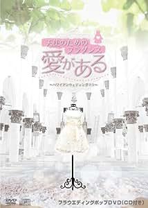 天使のためのフラダンス 愛がある ~ハワイアンウェディングフラ~ [DVD]
