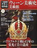 週刊 一度は行きたい 世界の博物館 2012年 1/22号 [分冊百科]