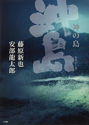 神の島 沖ノ島の詳細を見る