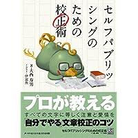 セルフパブリッシングのための校正術 (群雛文庫)