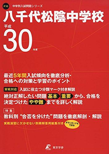 八千代松陰中学校 H30年度用 過去5年分収録 (中学別入試問題シリーズP10)