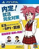 内定! 就活完全対策 (ES・SPI・面接) - PS Vita