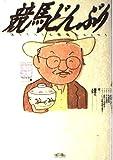 競馬どんぶり―語り下ろし必勝競馬エッセイ (Magazine keiba entertainment)