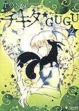 チキタ★GUGU 2 (Nemuki+コミックス)