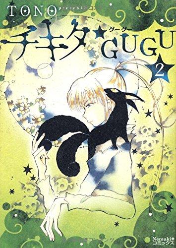 チキタ★GUGU 2 (Nemuki+コミックス)の詳細を見る