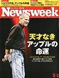 Newsweek (ニューズウィーク日本版) 2011年 2/2号 [雑誌]