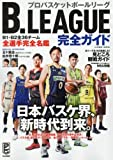 B.LEAGUE完全ガイド―Bリーグを100倍楽しむ!見どころ観戦ガイド (COSMIC MOOK)