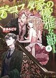 デ・コスタ家の優雅な獣4 (角川ビーンズ文庫)