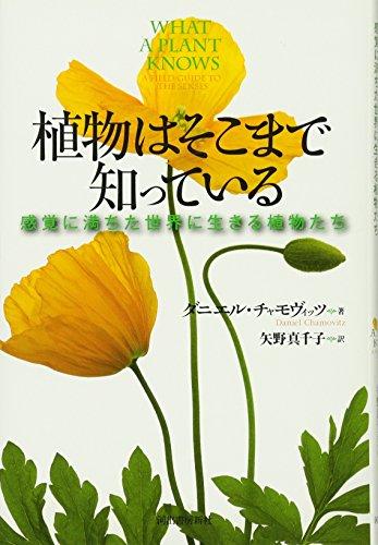 植物はそこまで知っている ---感覚に満ちた世界に生きる植物たちの詳細を見る