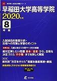 早稲田大学高等学院 2020年度用 《過去8年分収録》 (高校別入試過去問題シリーズ A7)
