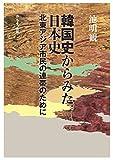 韓国史からみた日本史 ー北東アジア市民の連帯のためにー