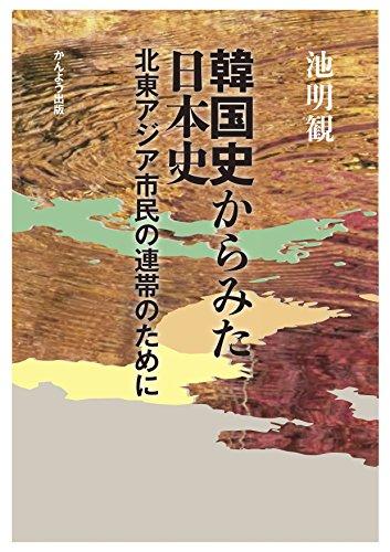 韓国史からみた日本史 ー北東アジア市民の連帯のためにーの詳細を見る