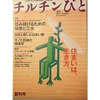 チルチンびと 1997年 夏号(創刊号)