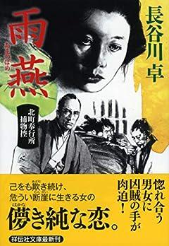 雨燕 北町奉行所捕物控 (祥伝社文庫)