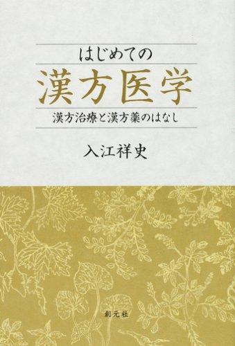 はじめての漢方医学:漢方治療と漢方薬のはなしの詳細を見る