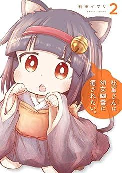 [有田イマリ]の社畜さんは幼女幽霊に癒されたい。 2巻 (デジタル版ガンガンコミックス)