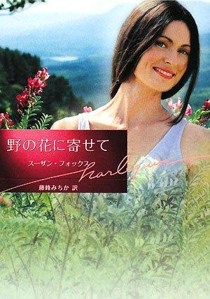 野の花に寄せて (ハーレクイン文庫)の詳細を見る