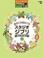 STAGEA ポピュラー (9~8級) Vol.48 やさしくひける! スタジオジブリ・セレクション[1]