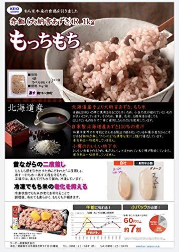 国産( 北海道産 )もっちもち 赤飯 ( 大納言あずき ) 1kg×12P 冷凍 業務用