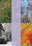 新宿御苑の四季 撮影・散策ガイド (日本カメラMOOK)
