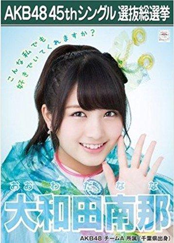 AKB48 45th シングル 選抜総選挙 翼はいらない 劇場盤 特典 生写真 大和田南那 AKB48 チームA