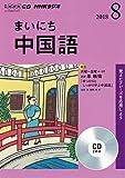 NHK CD ラジオ まいにち中国語 2018年8月号