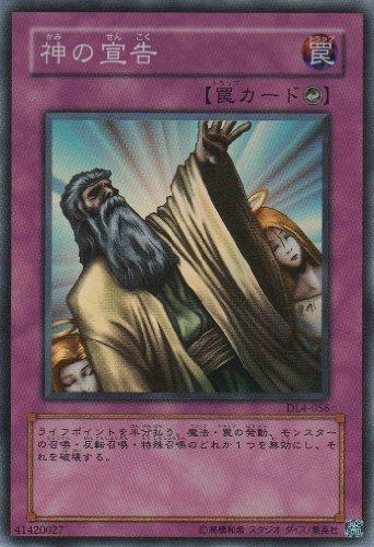 【シングルカード】 神の宣告 DL4-056(遊戯王OCG DUELIST LEGACY Volume.4)【スーパーレア】