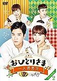 おひとりさま~一人酒男女~DVD-BOX2(6巻組) -