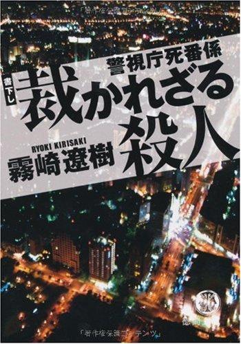 裁かれざる殺人―警視庁死番係 (徳間文庫)の詳細を見る