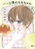 パンと僕のモモちゃん コミック 全2巻セット