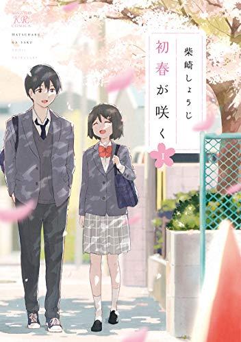 [暁雪] 初春が咲く 第01巻