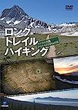 ロング トレイル ハイキング~アメリカ縦断PCT 4260kmの旅~[DVD]