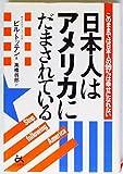 日本人はアメリカにだまされている―このままでは日本人の99%は幸せになれない