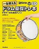 一生使えるドラム基礎トレ本 ドラマーのためのハノン (CD2枚付き)