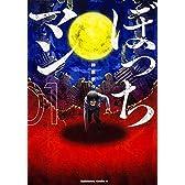 ぼっちマン (1) (カドカワコミックス・エース)