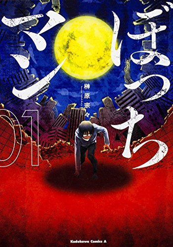 ぼっちマン (1) (カドカワコミックス・エース)の詳細を見る