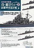 真・総ざらい2高雄型重巡洋艦編 2020年 06 月号 [雑誌]: 月刊モデルアート 増刊
